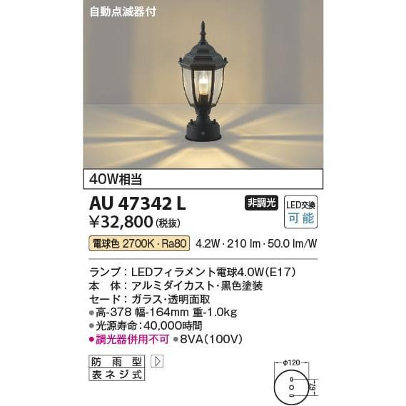 AU47342L 照明器具 自動点滅器付門柱灯 LED(電球色) コイズミ照明(KAA)