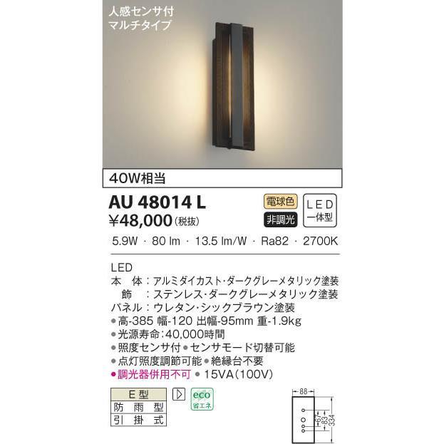 AU48014L 照明器具 人感センサ付防雨型ブラケット LED(電球色) コイズミ照明(KAA)
