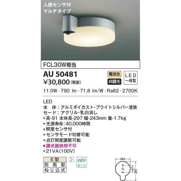 AU50481 照明器具 人感センサ付防雨型シーリング LED(電球色) コイズミ照明(KAA)