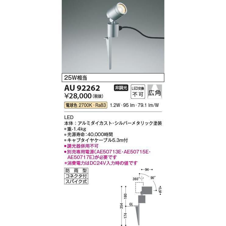 AU92262 照明器具 DC24Vエクステリアスパイクスポット DC24Vエクステリアスパイクスポット DC24Vエクステリアスパイクスポット LED(電球色) コイズミ照明(KAA) ab5