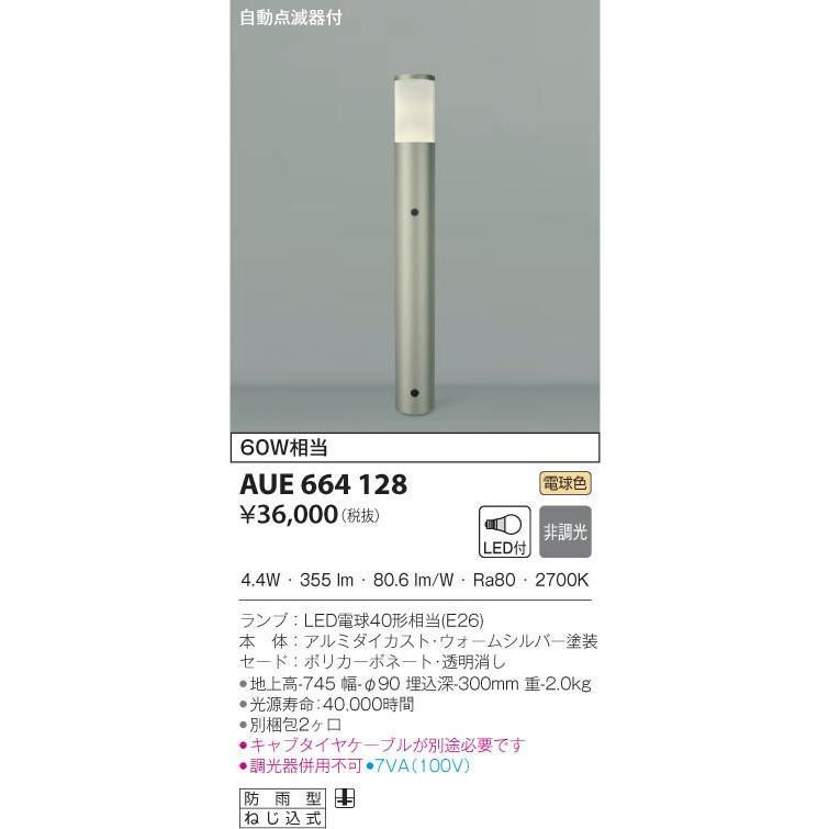 AUE664128 照明器具 ガーデンライト LED(電球色) コイズミ照明(KAA)