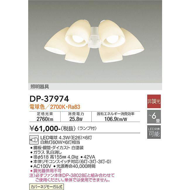 DP-37974 シーリングファン用灯具 単体使用不可 (〜6畳) LED電球 4.9W(E26)×6灯 電球色 大光電機 【DDS】 照明器具