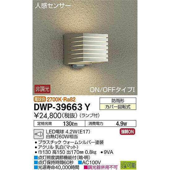 DWP-39663Y 人感センサー付アウトドアライト 連動オンオフ LED電球 4.2W(E17) 電球色 電球色 電球色 大光電機 【DDS】 照明器具 7ae