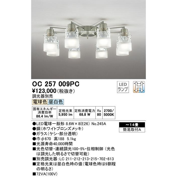 OC257009PC 光色切替·調光シャンデリア (·14畳) LED(電球色+昼白色) オーデリック 照明器具