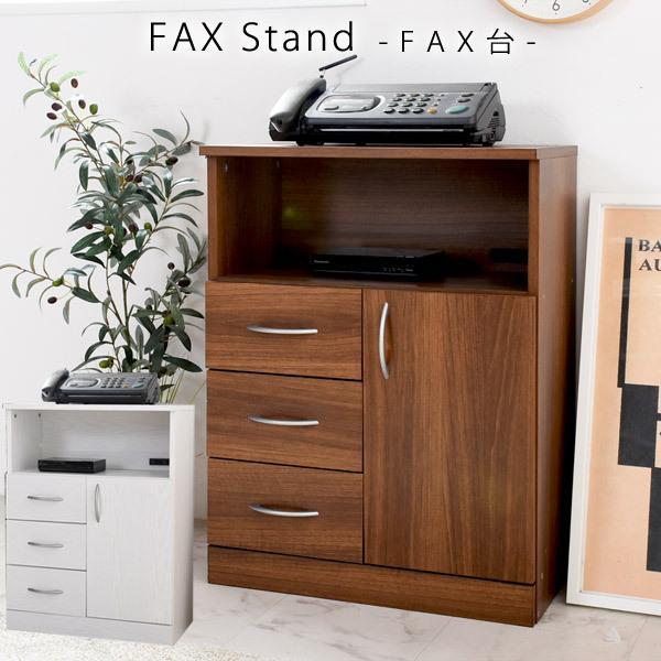 電話台 おしゃれ FAX台 ルーター収納 スリム 永遠の定番 木製 高級な 北欧 60cm 引き出し コンパクト モデム収納 配線隠し すきま収納 リビング 木目 収納 扉 ファックス台