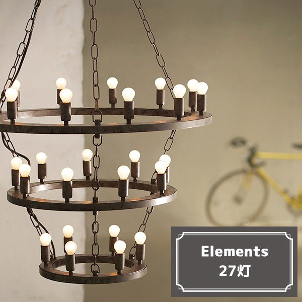 照明 ペンダントライト 27灯 おしゃれ 天井照明 レトロ アンティーク ライト クラシック クラシカル Elements エレメンツ