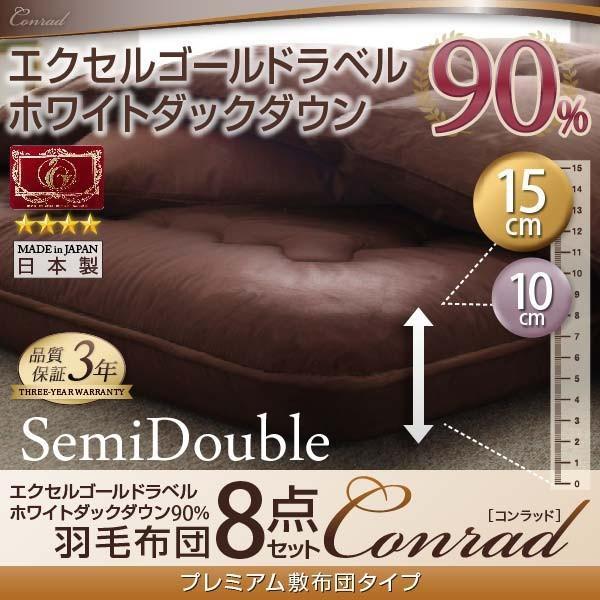 羽毛布団8点セット エクセルゴールドラベル セミダブル