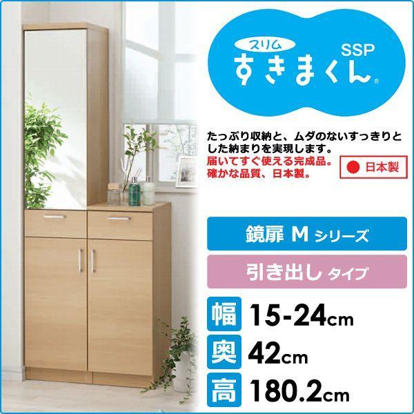 サニタリー収納 オーダー すきま収納 国産 完成品 引出しタイプ (幅15〜24cm)