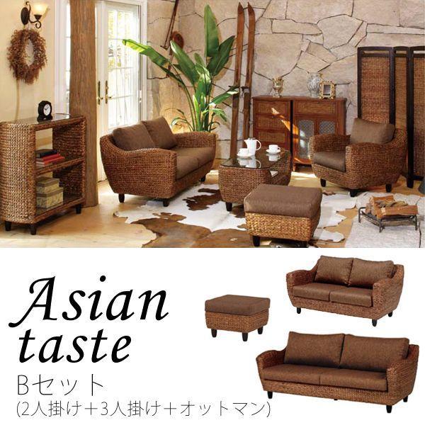アジアン家具 アジアン家具 ソファー セット 2P+3P+オットマン