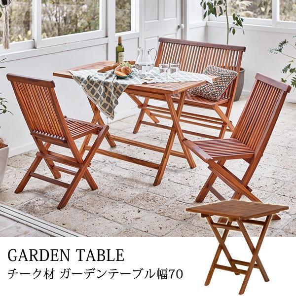 ダイニングテーブル ガーデンテーブル テーブル 机 正方形 幅70cm 折りたたみ 木製 チーク材