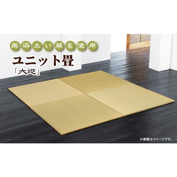 い草 置き畳 ユニット畳 「大地」4枚セット (裏:すべりにくい加工)