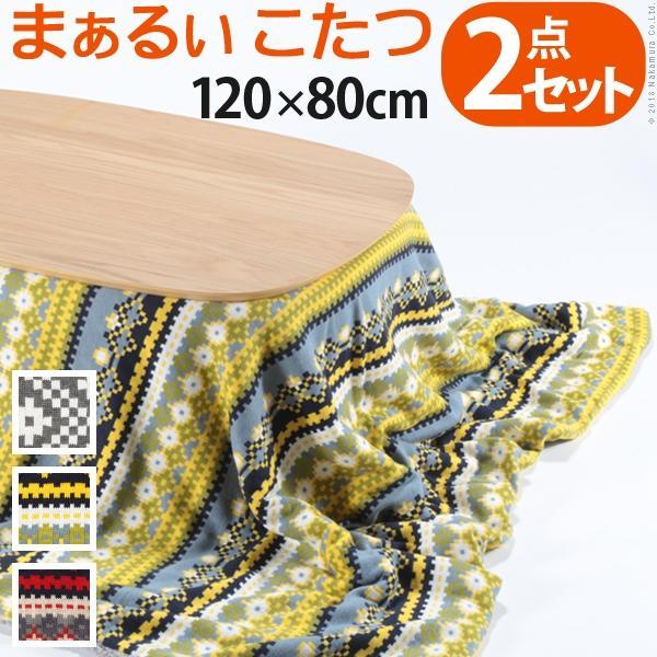 こたつテーブル 2点セット 北欧デザイン 北欧柄ニット こたつ布団 こたつ セット 120×80