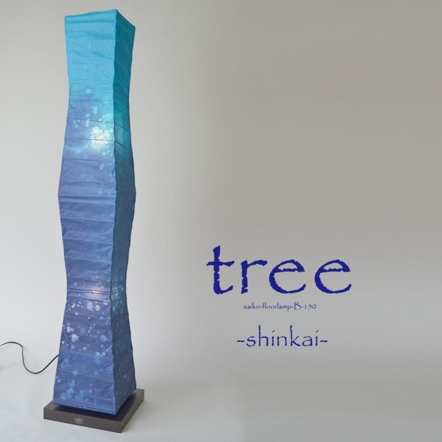 フロアランプ 和風照明 日本製和紙照明 深海