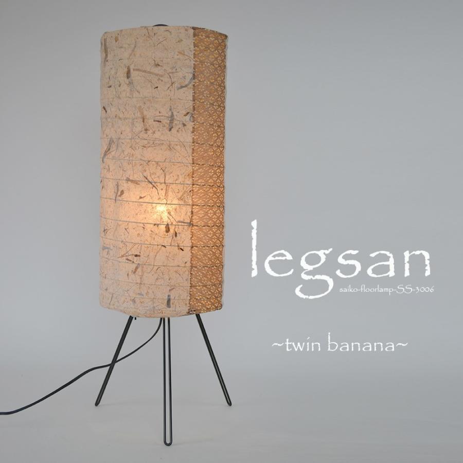 フロアランプ 和風照明 日本製和紙照明 ツインバナナ