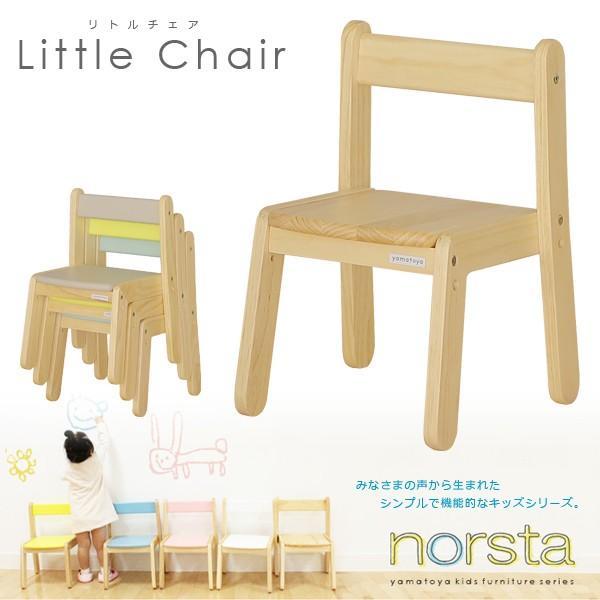 子供用椅子 キッズチェア 木製 ノスタ キッズチェアー