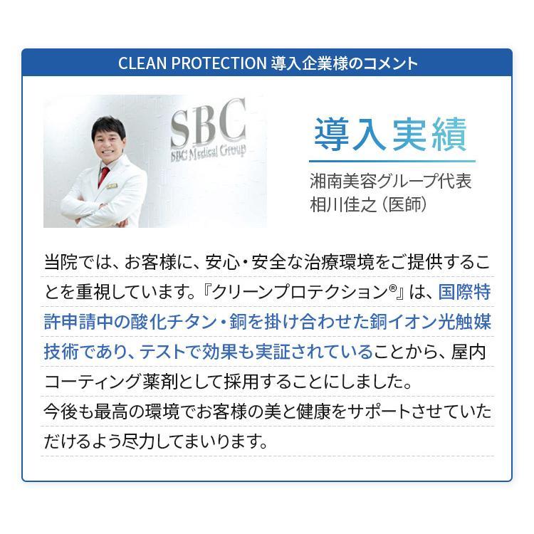 《ポイント10倍》【銅イオン光触媒スプレー】CLEAN PROTECTION 50ml (携帯用)除菌 抗菌 消臭 スプレー ウイルス対策 アルコール不使用 肌にやさしい 子供 akdesign 05
