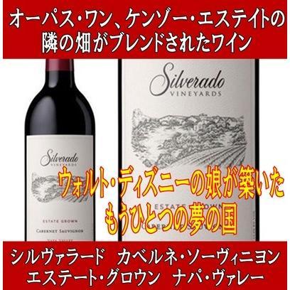 ナパバレー 赤ワイン (オーパス ワン ケンゾー エステートの隣の畑を使用したワイン) シルヴァラード カベルネ ソーヴィニヨン エステート ナパ ヴァレー 2017年|akemibeautyshop