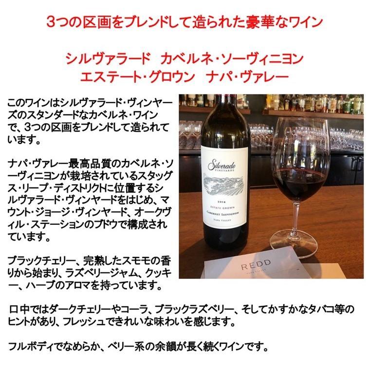 ナパバレー 赤ワイン (オーパス ワン ケンゾー エステートの隣の畑を使用したワイン) シルヴァラード カベルネ ソーヴィニヨン エステート ナパ ヴァレー 2017年|akemibeautyshop|05