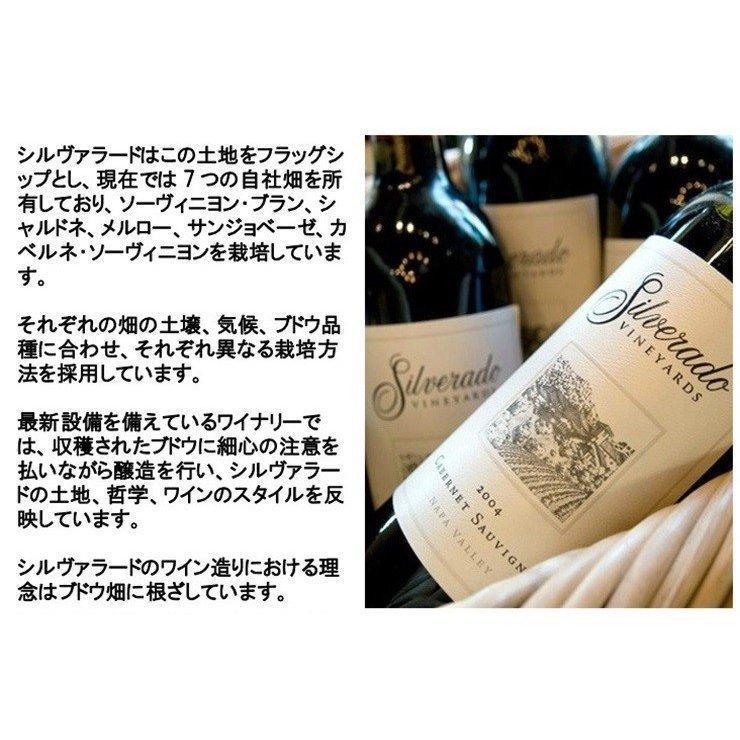 ナパバレー 赤ワイン (オーパス ワン ケンゾー エステートの隣の畑を使用したワイン) シルヴァラード カベルネ ソーヴィニヨン エステート ナパ ヴァレー 2017年|akemibeautyshop|09