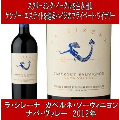 (YOSHIKIが愛飲しているワインを生み出した醸造家) 2012年 ラ シレーナ カベルネ ソーヴィニヨン ナパ ヴァレー 750ml (赤ワイン)