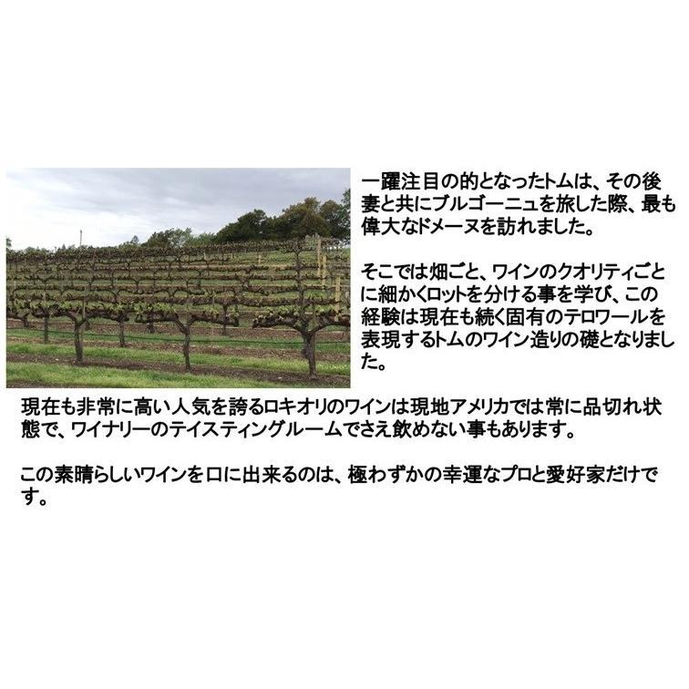 (極わずかの幸運な方しか購入する事が出来ないワイン) ロキオリ エステート ピノ ノワール ロシアン リヴァー ヴァレー 2019年 750ml (赤ワイン) akemibeautyshop 05