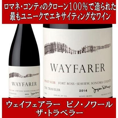 (ロマネ コンティ(DRC)のクローン100%で造られたワイン 限定品) ウェイフェアラー ピノ ノワール ザ トラベラー 2017年 (パルメイヤー ワイン 赤ワイン)|akemibeautyshop