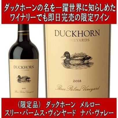 (メンタリスト DaiGoさんが紹介したワインの上級版 ナパバレー 赤ワイン) ダックホーン メルロー スリー パームス ナパ ヴァレー 2018年|akemibeautyshop