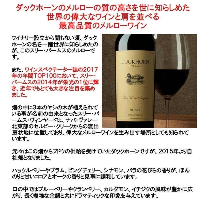 (メンタリスト DaiGoさんが紹介したワインの上級版 ナパバレー 赤ワイン) ダックホーン メルロー スリー パームス ナパ ヴァレー 2018年|akemibeautyshop|03