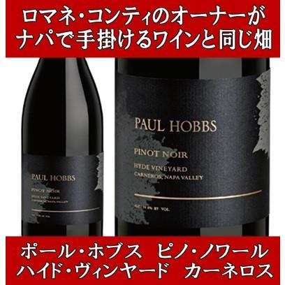 (ロマネコンティ(DRC)のオーナーがナパで手掛けるワインと同じ畑) ポール ホブス ピノ ワール ハイド ヴィンヤード カーネロス 2017年 750ml|akemibeautyshop