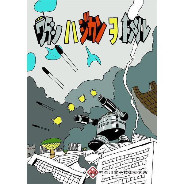 ワタシハジカンヲトメル / 神奈川電子技術研究所 発売日2014−08−15   AKBH akhb