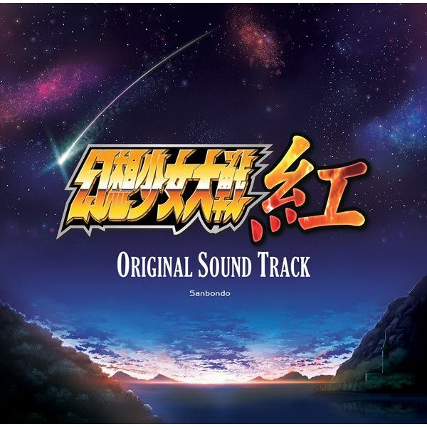 幻想少女大戦紅 オリジナルサウンドトラック / さんぼん堂 発売日2010−12−30 AKBH|akhb
