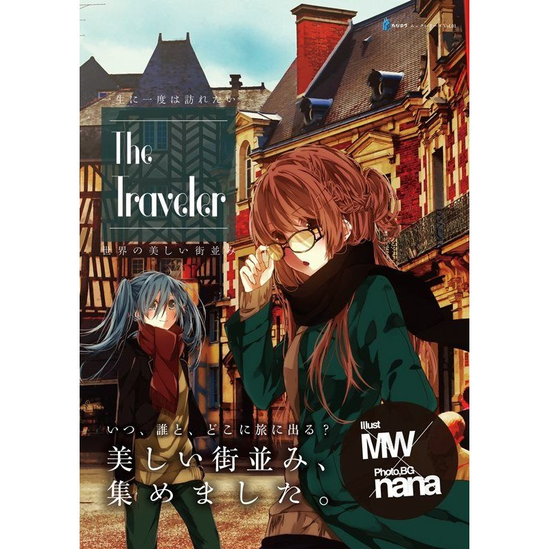 The Traveler 一生に一度は訪れたい世界の美しい街並み たびログムックシリーズVol.01 / Sevencolors&Hot Maple 発売日2014−12−30 AKBH akhb