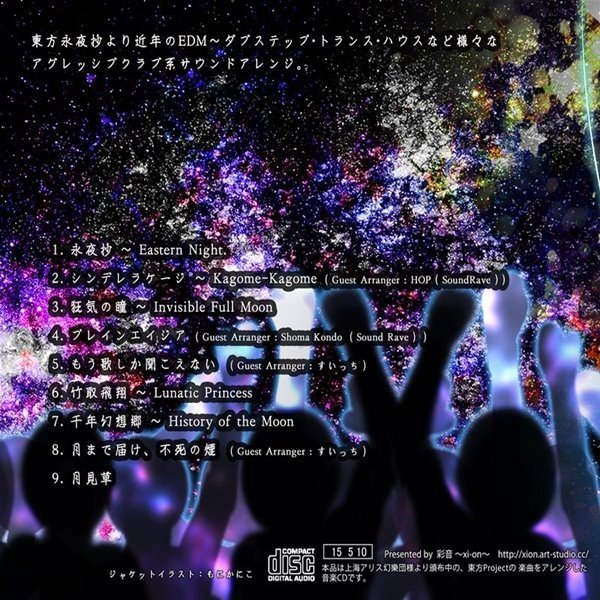 ELECTRIC BAMBOO BEAT!! −エレクトリック・バンブー・ビート!!− / 彩音 〜xi−on〜 akhb 02