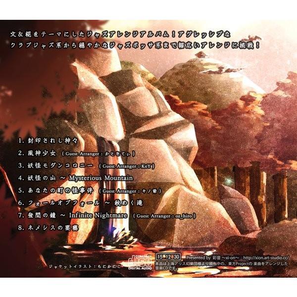 Mapleaves −メープリーヴス− / 彩音 〜xi−on〜 入荷予定2015年12月頃 akhb 02