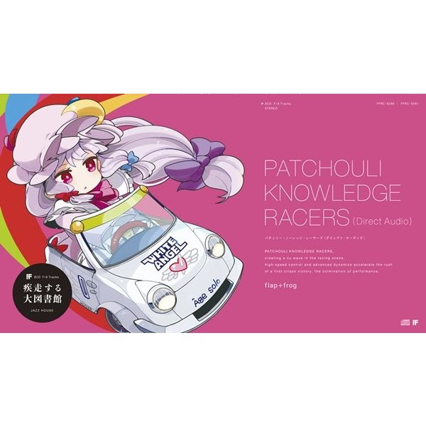 PATCHOULI KNOWLEDGE RACERS(Direct Audio) / flap+frog|akhb