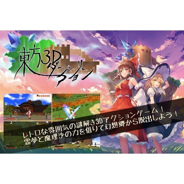 東方3Dダンジョン / Rabbit Tail Works akhb