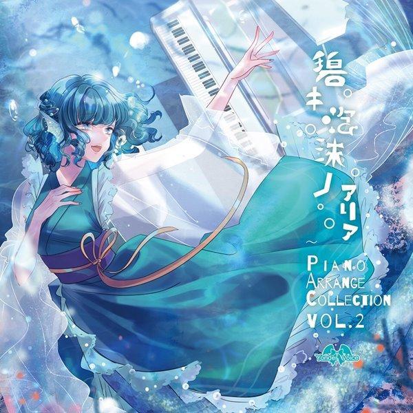 碧キ泡沫ノアリア / Yonder Voice|akhb