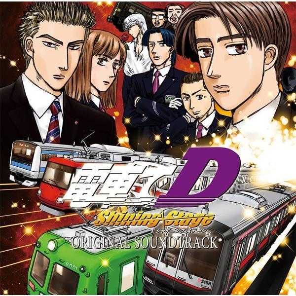 電車でD ShiningStage オリジナルサウンドトラック / 地主一派|akhb