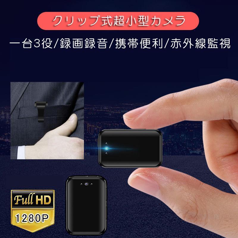 即出荷 おトク クリップ防犯カメラ超小型カメラ 小型カメラ1080P超高画質暗視機能コンパクト録画録音写真会議授業証拠調査記録充電しながら使用可能録音録画128GBまで対応