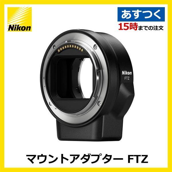 【2019 新作】 FTZニコン マウントアダプター FTZ, ミナミサクグン:b902a014 --- file.aperion.it
