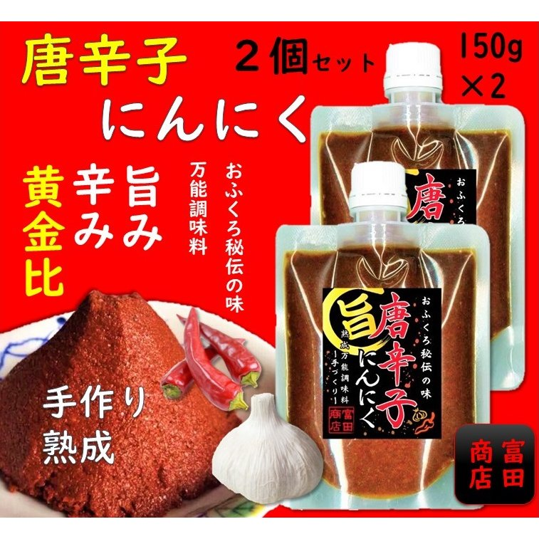 即納 富田商店 唐辛子にんにく 2個セット 150g 便利なチューブパッケージ とうがらし ニンニク 万能調味料 熟成 手作り 美味い 福島 ご当地 グルメ akibamart