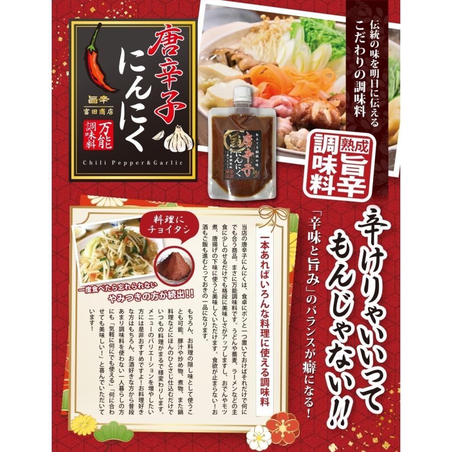 即納 富田商店 唐辛子にんにく 2個セット 150g 便利なチューブパッケージ とうがらし ニンニク 万能調味料 熟成 手作り 美味い 福島 ご当地 グルメ akibamart 02
