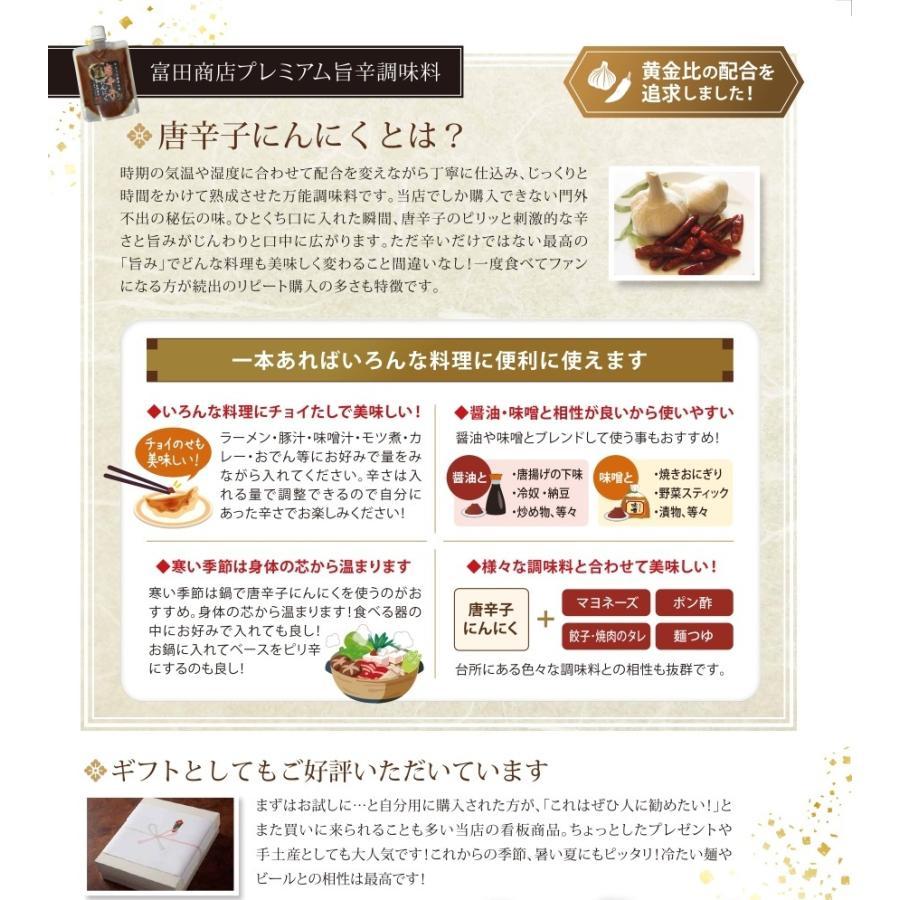 即納 富田商店 唐辛子にんにく 2個セット 150g 便利なチューブパッケージ とうがらし ニンニク 万能調味料 熟成 手作り 美味い 福島 ご当地 グルメ akibamart 03
