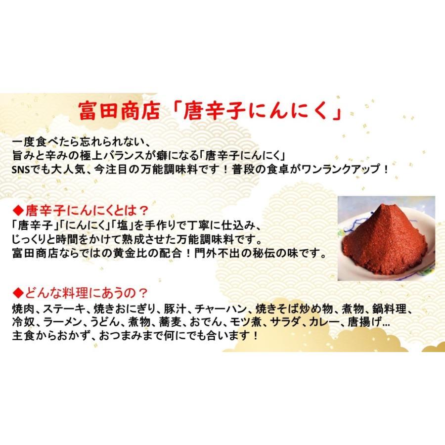 即納 富田商店 唐辛子にんにく 2個セット 150g 便利なチューブパッケージ とうがらし ニンニク 万能調味料 熟成 手作り 美味い 福島 ご当地 グルメ akibamart 04