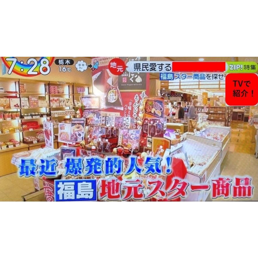 即納 富田商店 唐辛子にんにく 2個セット 150g 便利なチューブパッケージ とうがらし ニンニク 万能調味料 熟成 手作り 美味い 福島 ご当地 グルメ akibamart 09