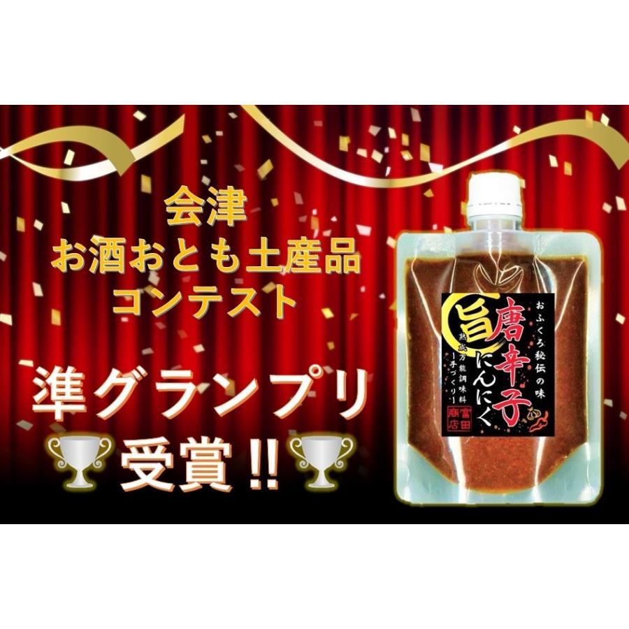 即納 富田商店 唐辛子にんにく 2個セット 150g 便利なチューブパッケージ とうがらし ニンニク 万能調味料 熟成 手作り 美味い 福島 ご当地 グルメ akibamart 10
