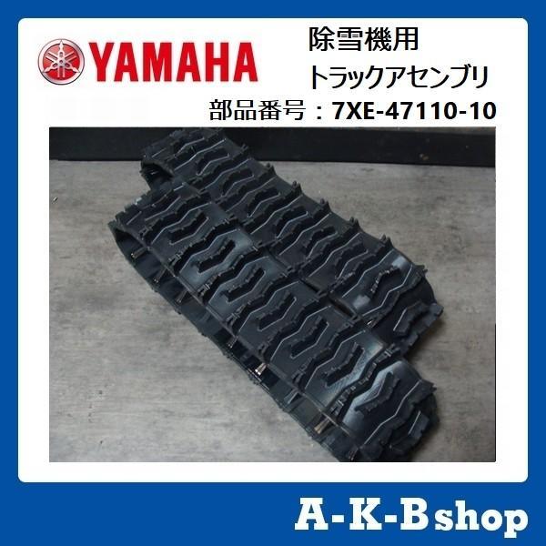 YAMAHA ヤマハ除雪機 純正部品 トラックアセンブリ(クローラ) 1本 部品番号:7XE-47110-10