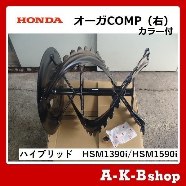 ホンダ除雪機 ホンダ純正部品 オーガCOMP(右)カラー付 ハイブリッドHSM1390i/HSM1590i適応