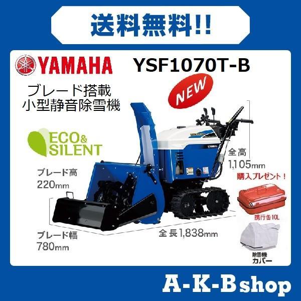 ヤマハ除雪機 YSF1070T-B ブレード搭載 小型静音除雪機 ベーシックタイプ YAMAHA