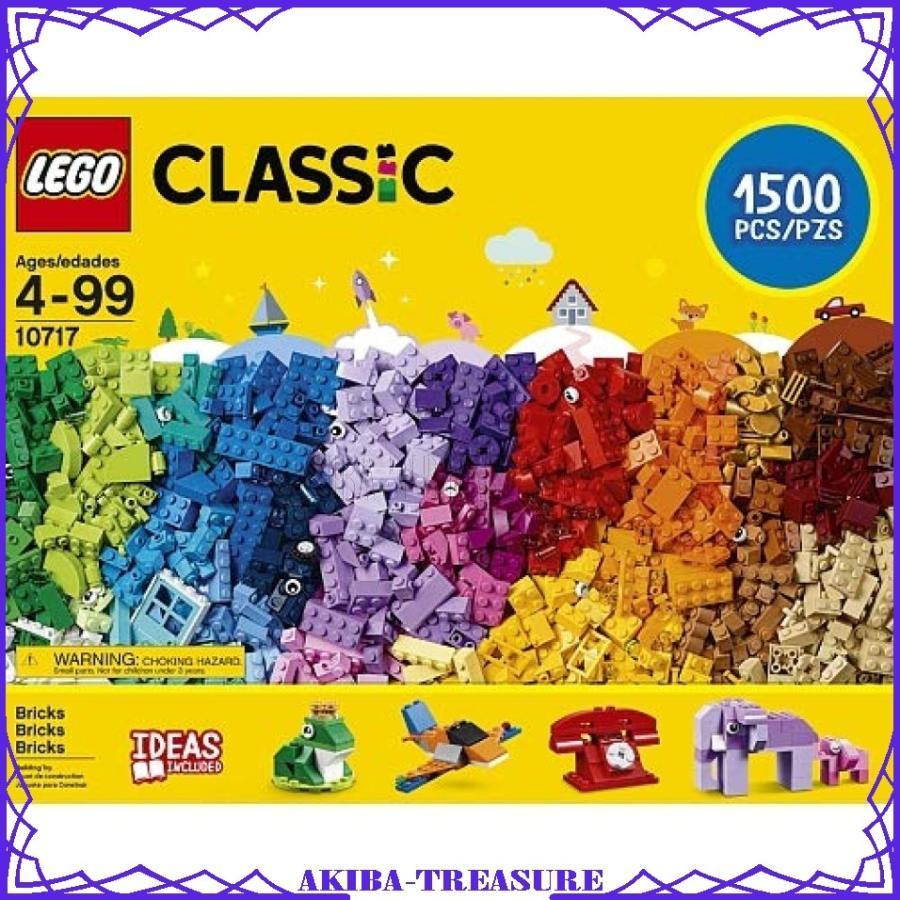 LEGO クラシック10717 ブリックブリック ブリック 1500ピースセット